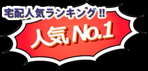 宅配人気ランキング 人気No.1