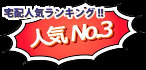 宅配人気ランキング 人気No.3