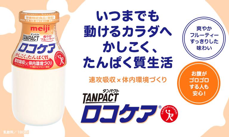 明治TANPACT ロコケア