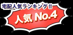 人気No.4